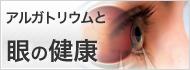 アルガトリウムと眼の健康